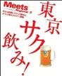 「東京サク飲み 焼酎ランキング」の画像