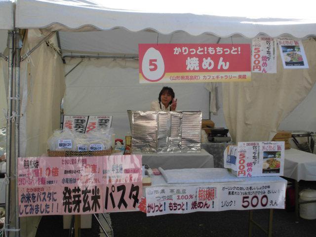 ★。★新潟の米粉フェスタに出店してきました・・・美蔵