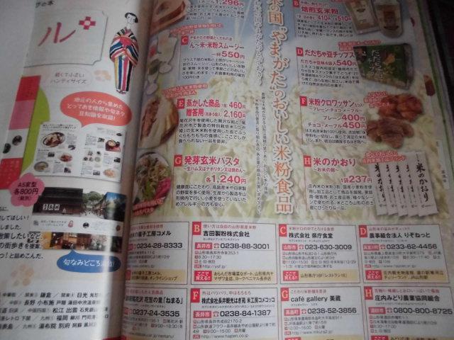 ★。★今月発売の「るるぶ東北」に載りました・・・美蔵