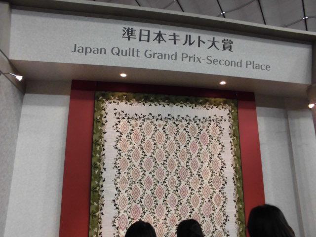 ★。★昨日は、東京国際キルト展に行ってきました・・・美蔵