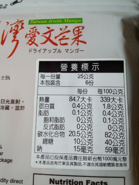 ★。★ドライマンゴー最高???・・・美蔵