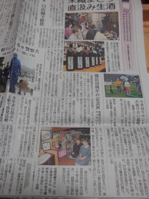 ★。★今日の山形新聞にでております~・・・美蔵