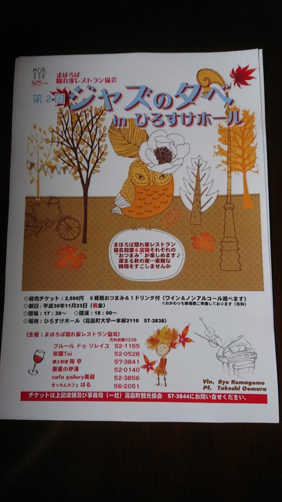 ★。★11月の【ジャズの夕べ】があります・・・美蔵