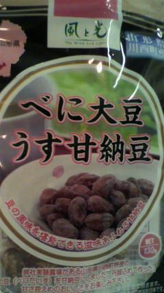 mistarboo「べに大豆うす甘納豆を食べたよ!! 煎り豆もうまい」