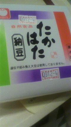 mistarboo「たかはた納豆&イタリアントマトの佃煮ふりかけ」/