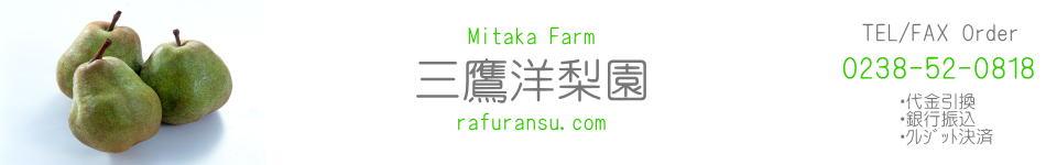 三鷹洋梨園|日本一の歴史を誇るラ・フランス農園(山形県高畠町)ブログ