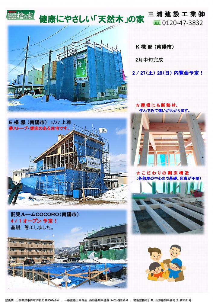 只今、建設中!  三浦建設工業(南陽市)