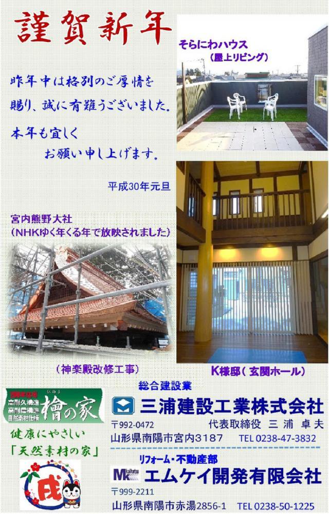 謹賀新年! 三浦建設工業(南陽市)