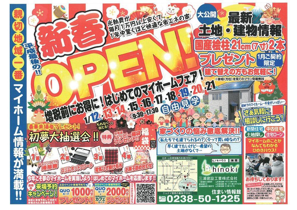 住宅フェア開催!三浦建設工業(南陽市)