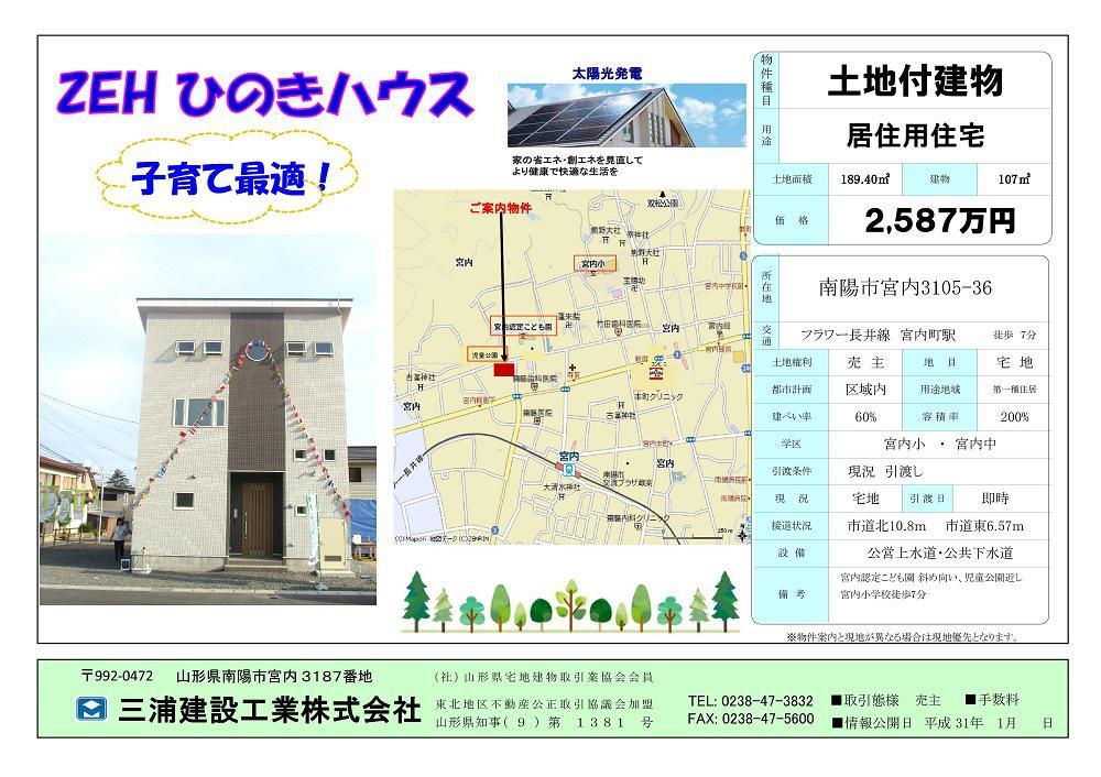 ☆ 物件案内 三浦建設工業(南陽市)