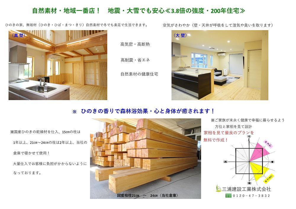 ☆健康は住まいから「天然素材のひのきハウス」三浦建設工業