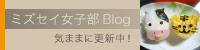 mizusei_blog03.jpg