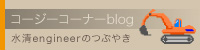 mizusei_blog041.jpg