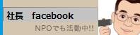 mizusei_facebook.jpg