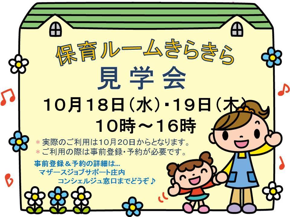 ☆保育ルームきらきら☆彡 見学会のおしらせ♪:画像