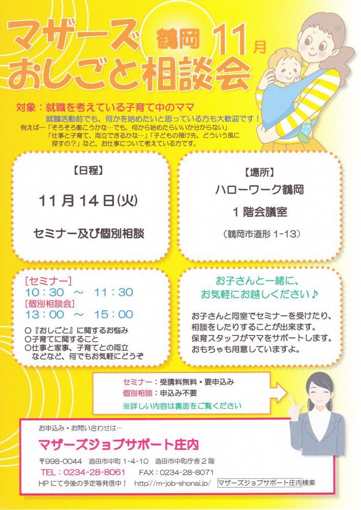 マザーズおしごと相談会in鶴岡 11月開催のご案内:画像
