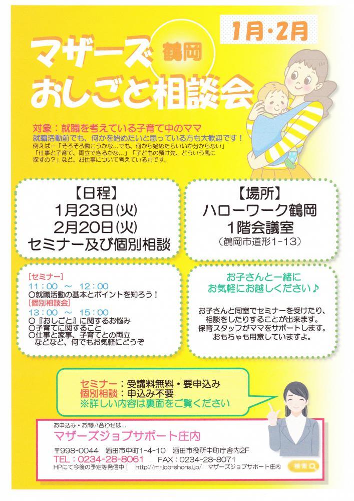 マザーズおしごと相談会in鶴岡 1月・2月開催のご案内:画像