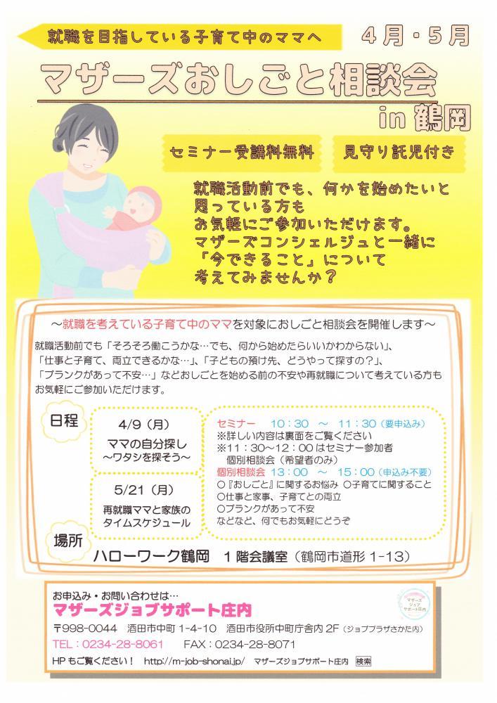 マザーズおしごと相談会in鶴岡 4月・5月開催のご案内:画像