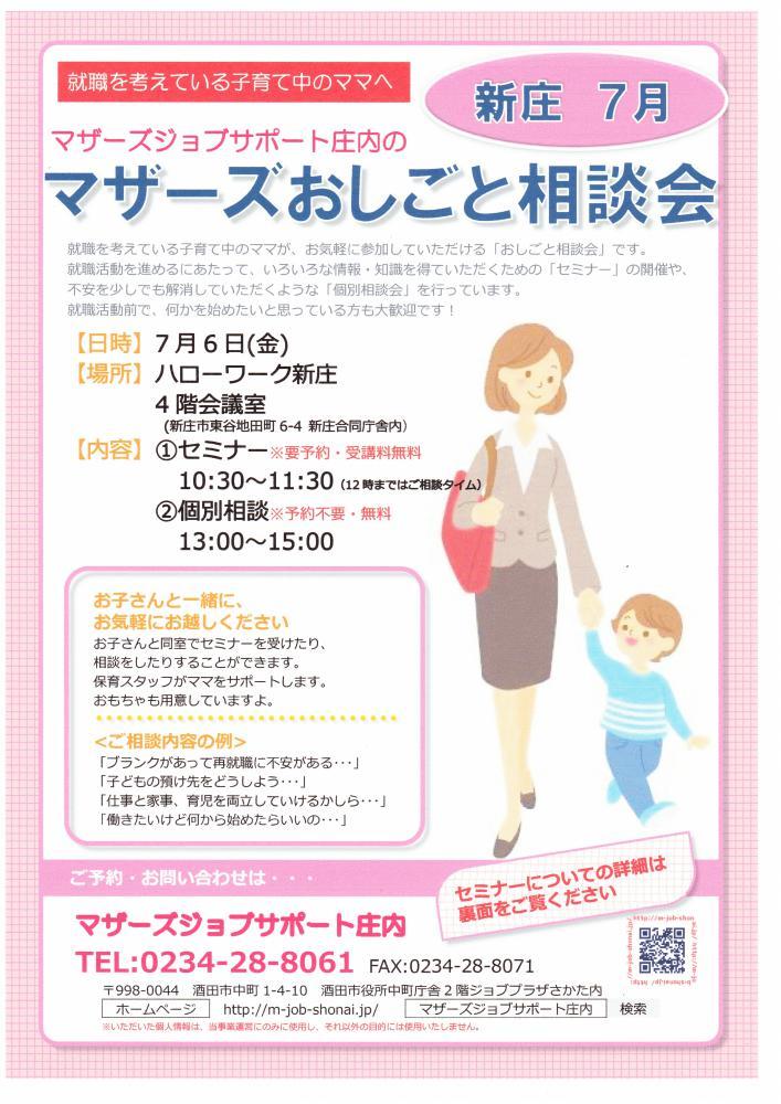 マザーズおしごと相談会in新庄 7月開催のお知らせ