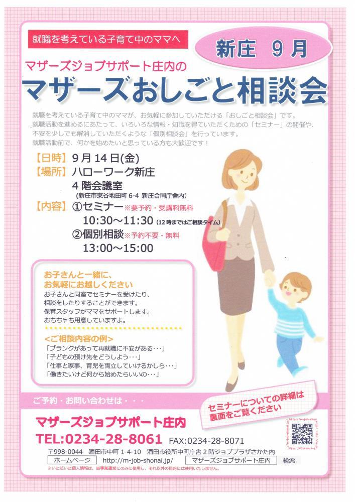 マザーズおしごと相談会in新庄 9月開催のお知らせ:画像