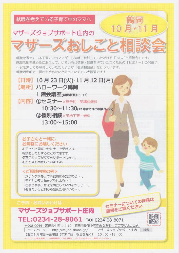 マザーズおしごと相談会in鶴岡 10・11月開催のお知らせ:画像