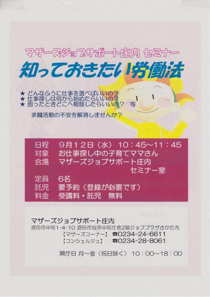 ★9月マザーズ支援セミナー『知っておきたい労働法』:画像