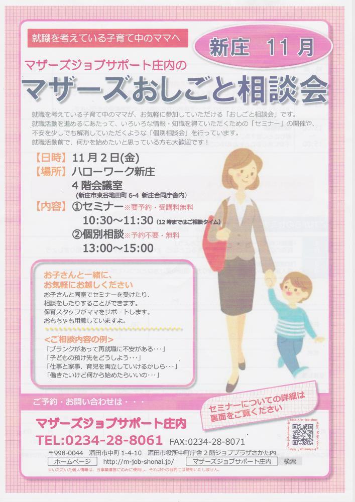 マザーズおしごと相談会in新庄 11月開催のお知らせ:画像