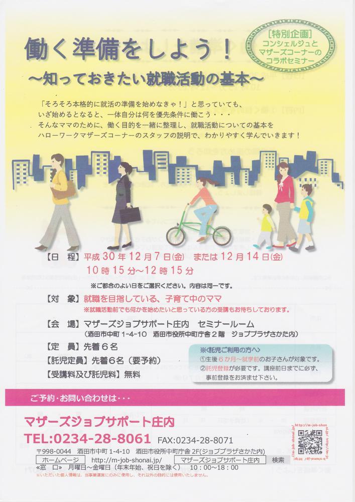 12月特別企画「働く準備をしよう!」セミナーのお知らせ:画像