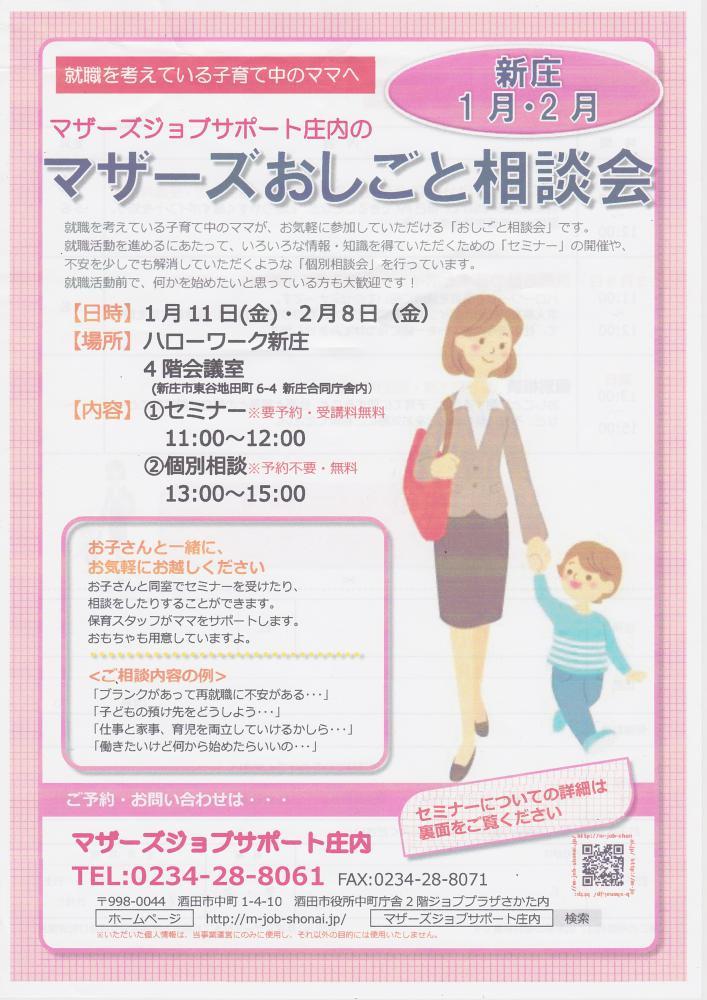 マザーズおしごと相談会in新庄 1月・2月開催のお知らせ:画像