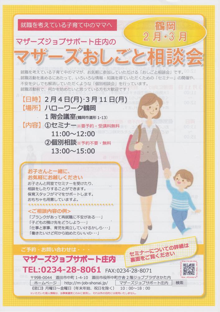 マザーズおしごと相談会in鶴岡 2・3月開催のお知らせ:画像