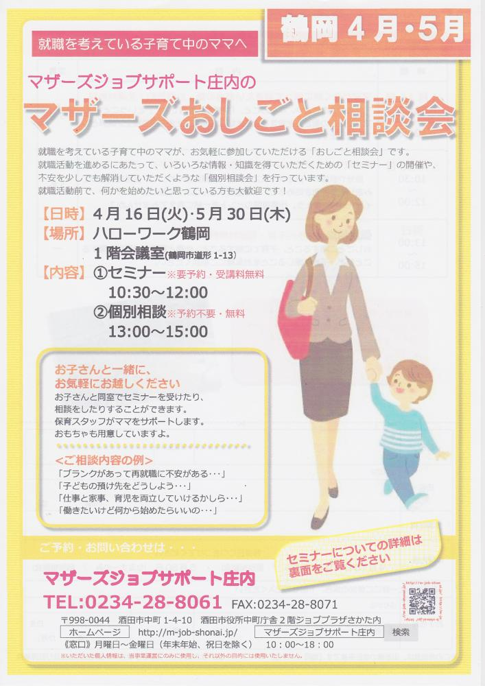 マザーズおしごと相談会in鶴岡 4・5月開催のお知らせ:画像