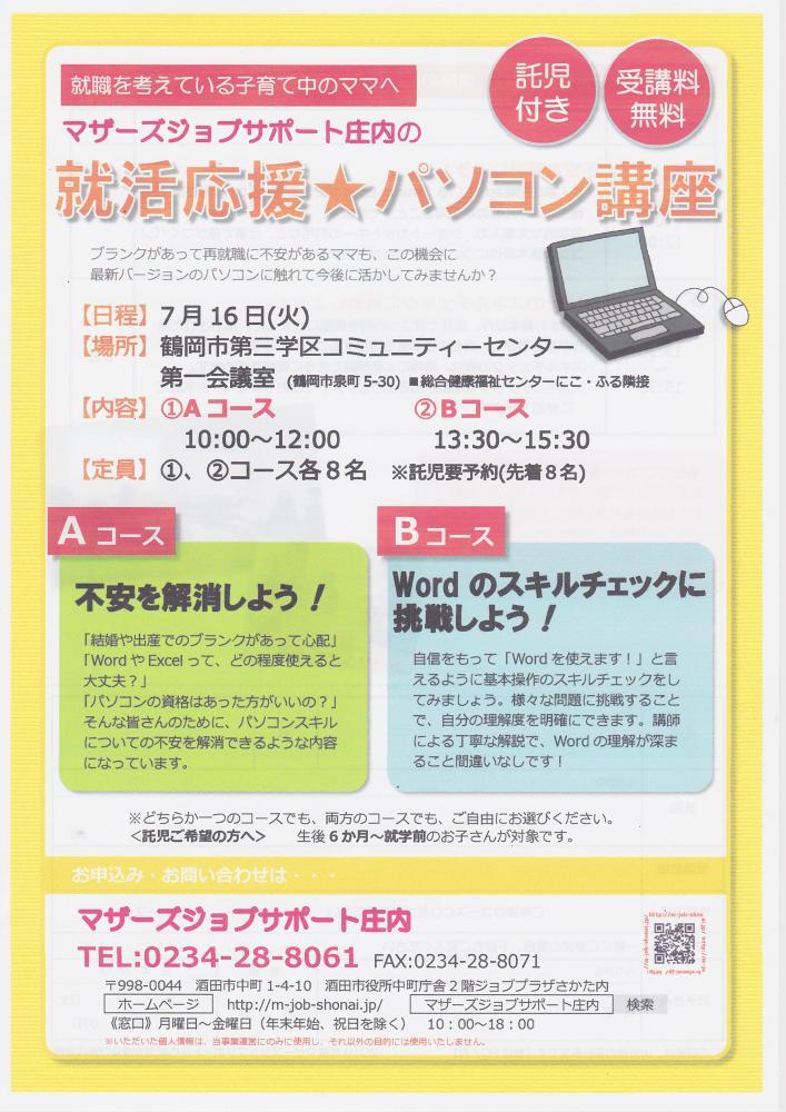 7月 再就職応援講座「パソコン講座」(鶴岡)のお知らせ