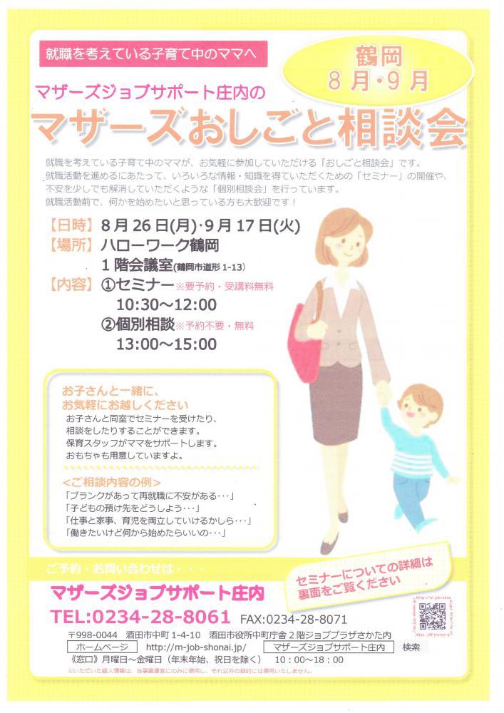 マザーズおしごと相談会in鶴岡 8・9月開催のお知らせ:画像