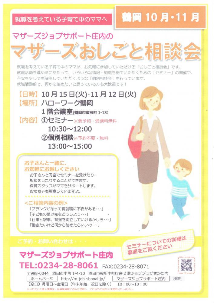 マザーズおしごと相談会in鶴岡 10月・11月開催のお知らせ:画像