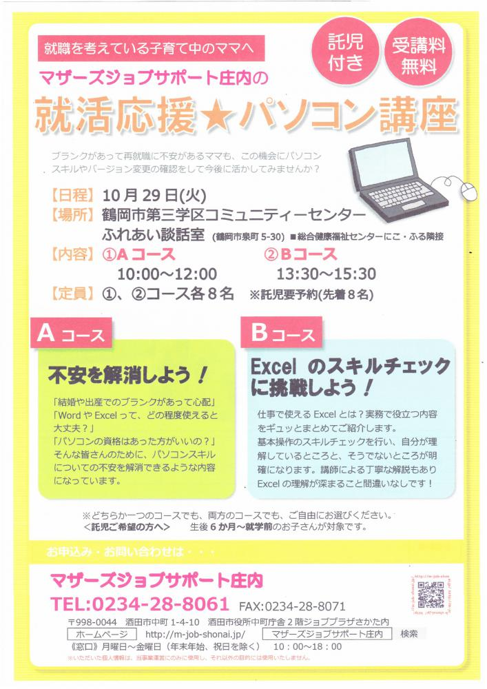 10月 就職応援講座「パソコン講座」(鶴岡)のお知らせ:画像
