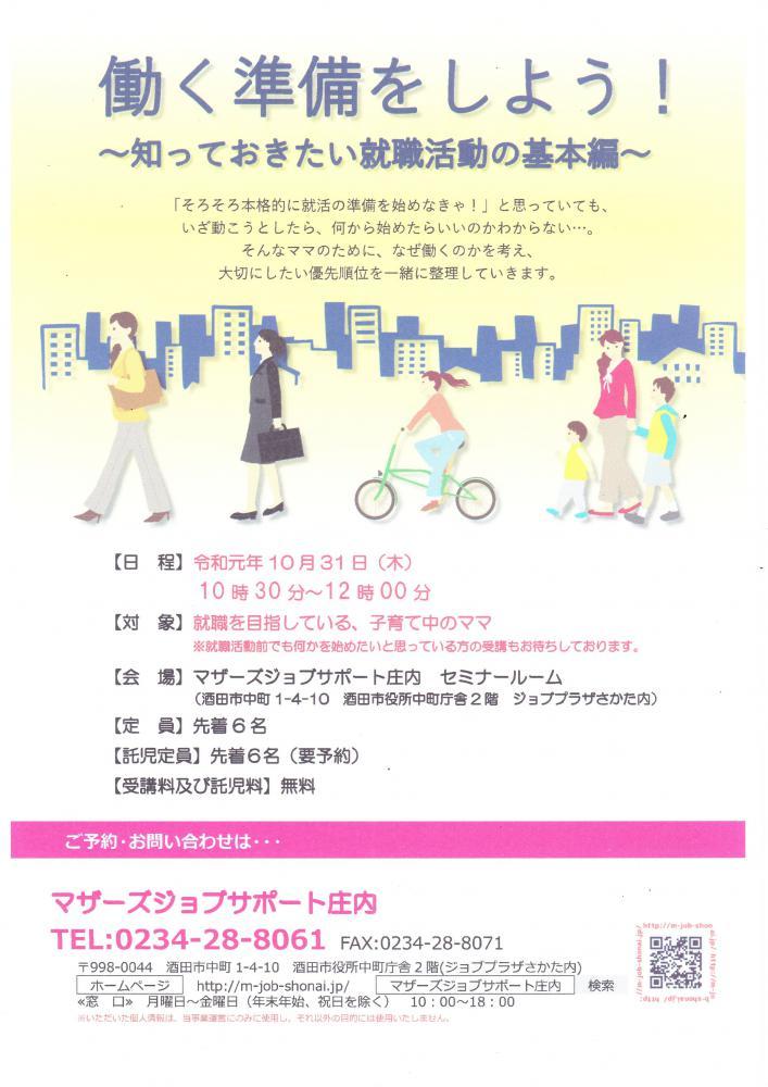 10月 「働く準備をしよう!〜知っておきたい就職活動の基本編〜」のお知らせ:画像