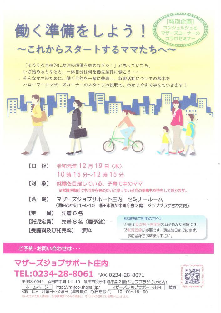 12月 「働く準備をしよう!〜これからスタートするママたちへ〜」のお知らせ:画像