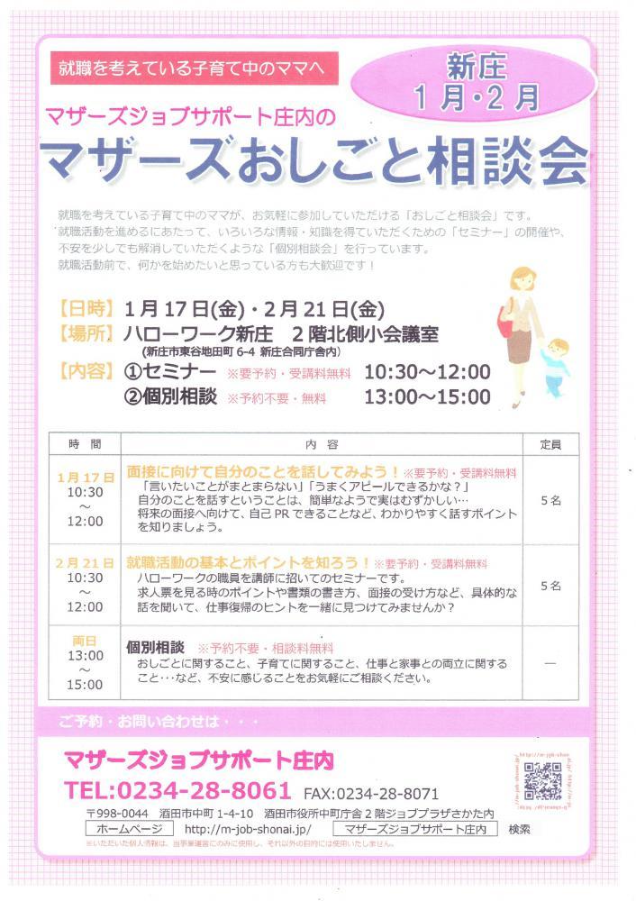 マザーズおしごと相談会in新庄 1月・2月開催のお知らせ