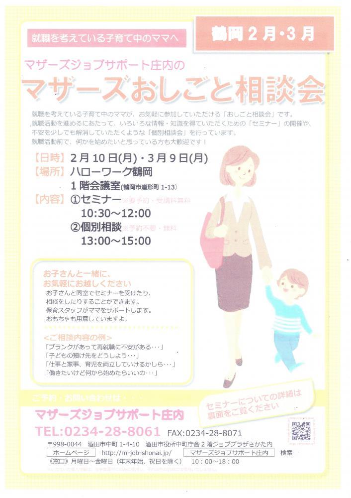 マザーズおしごと相談会in鶴岡 2月・3月開催のお知らせ:画像