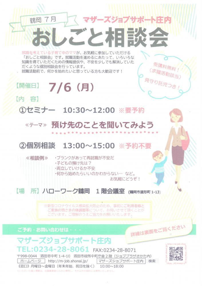 7月 マザーズおしごと相談会in鶴岡 開催のお知らせ