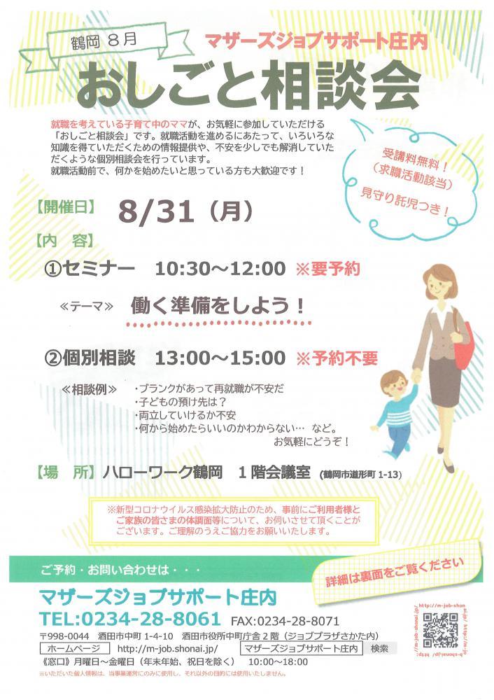 8月 マザーズおしごと相談会in鶴岡 開催のお知らせ:画像