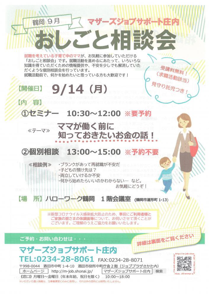 9月 マザーズおしごと相談会in鶴岡 開催のお知らせ:画像