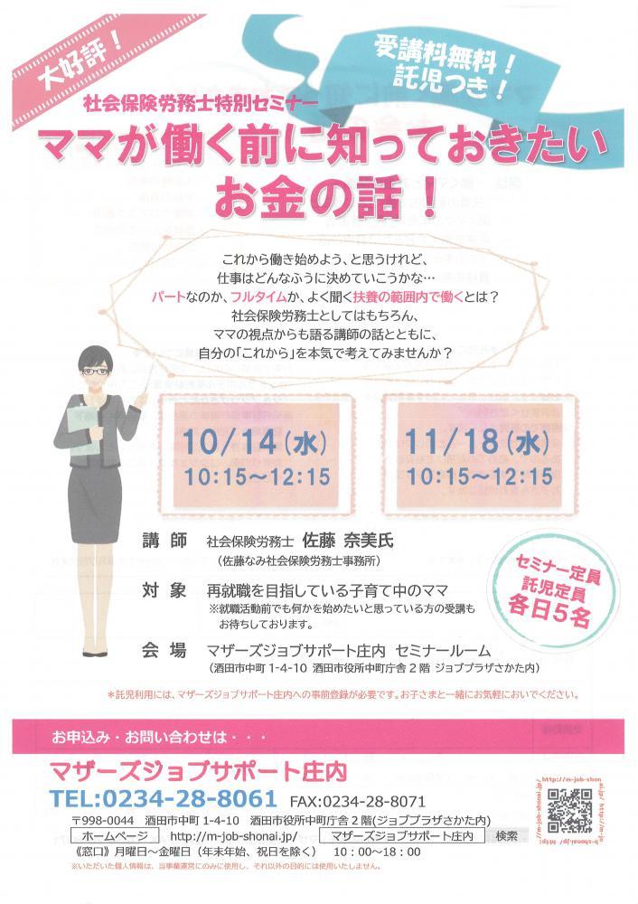 10、11月 「ママが働く前に知っておきたいお金の話!」のお知らせ:画像