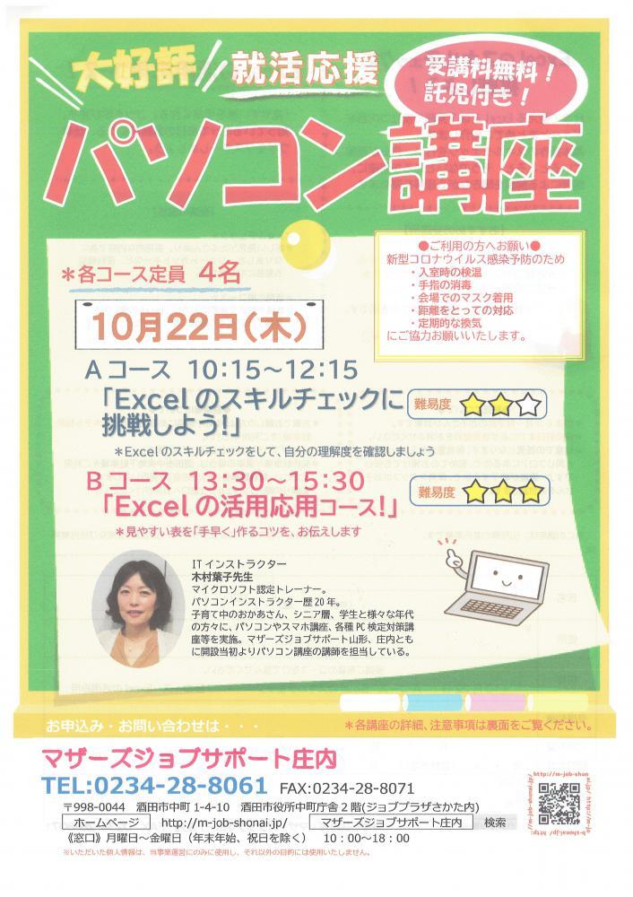 10月 就活応援講座「パソコン講座」のお知らせ:画像