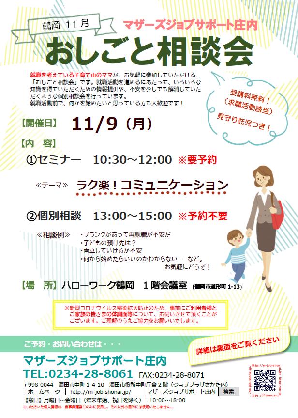 11月 マザーズおしごと相談会in鶴岡 開催のお知らせ