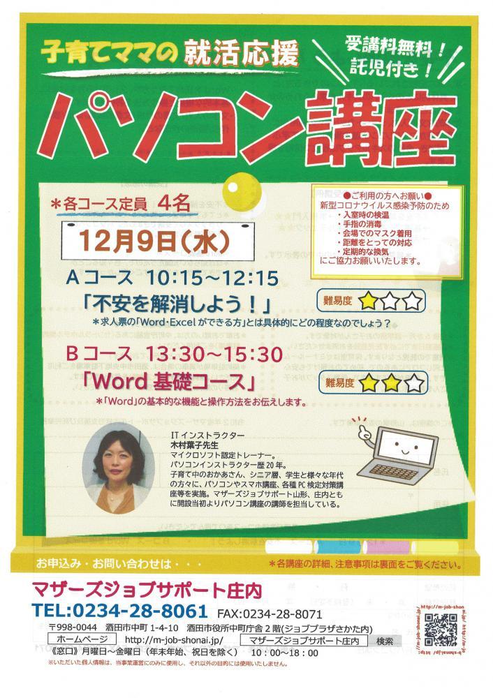 12月 就活応援講座「パソコン講座」のお知らせ
