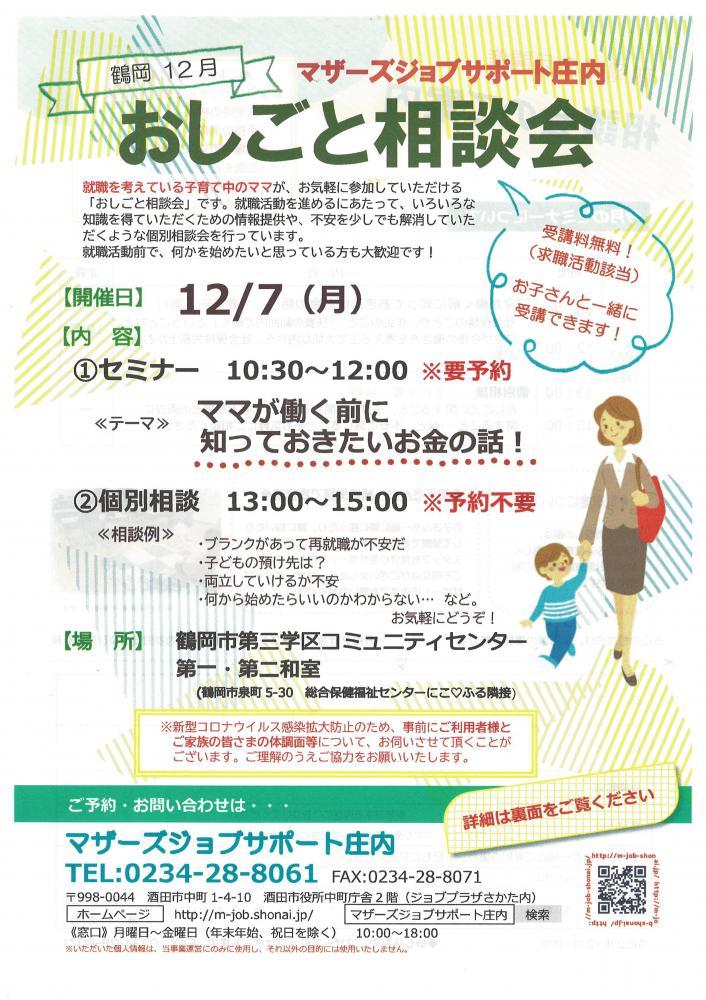 12月 マザーズおしごと相談会in鶴岡 開催のお知らせ:画像