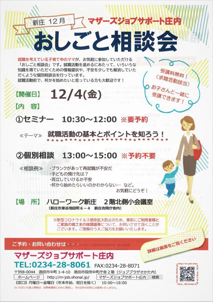 12月 マザーズおしごと相談会in新庄 開催のお知らせ