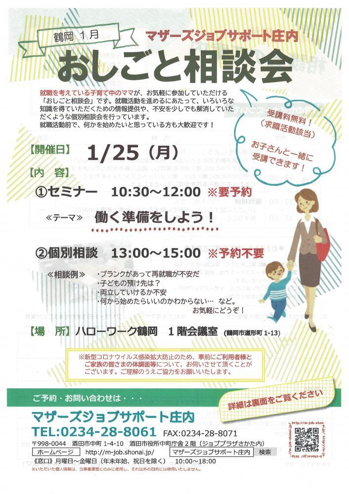 1月 マザーズおしごと相談会in鶴岡 開催のお知らせ:画像