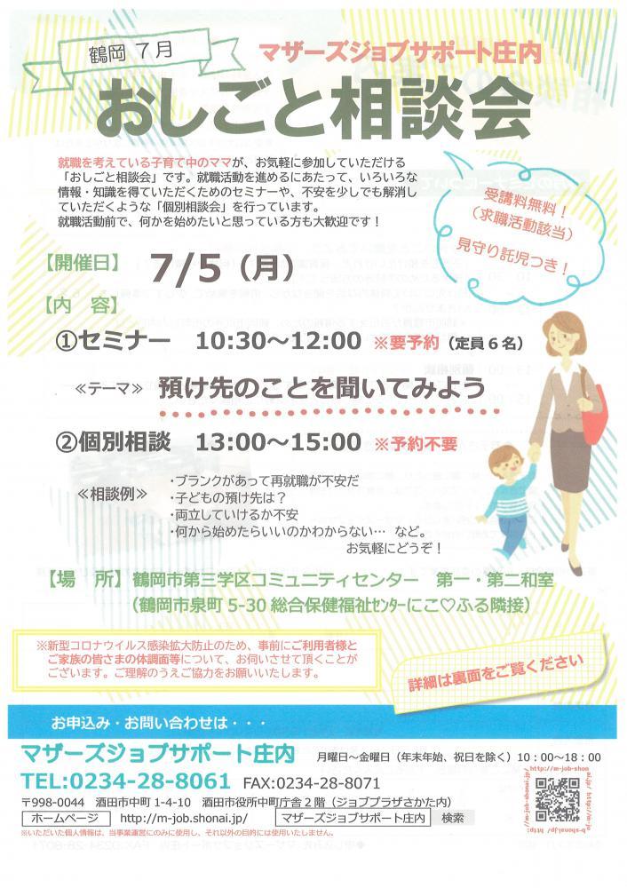 7月 マザーズおしごと相談会in鶴岡 開催のお知らせ:画像